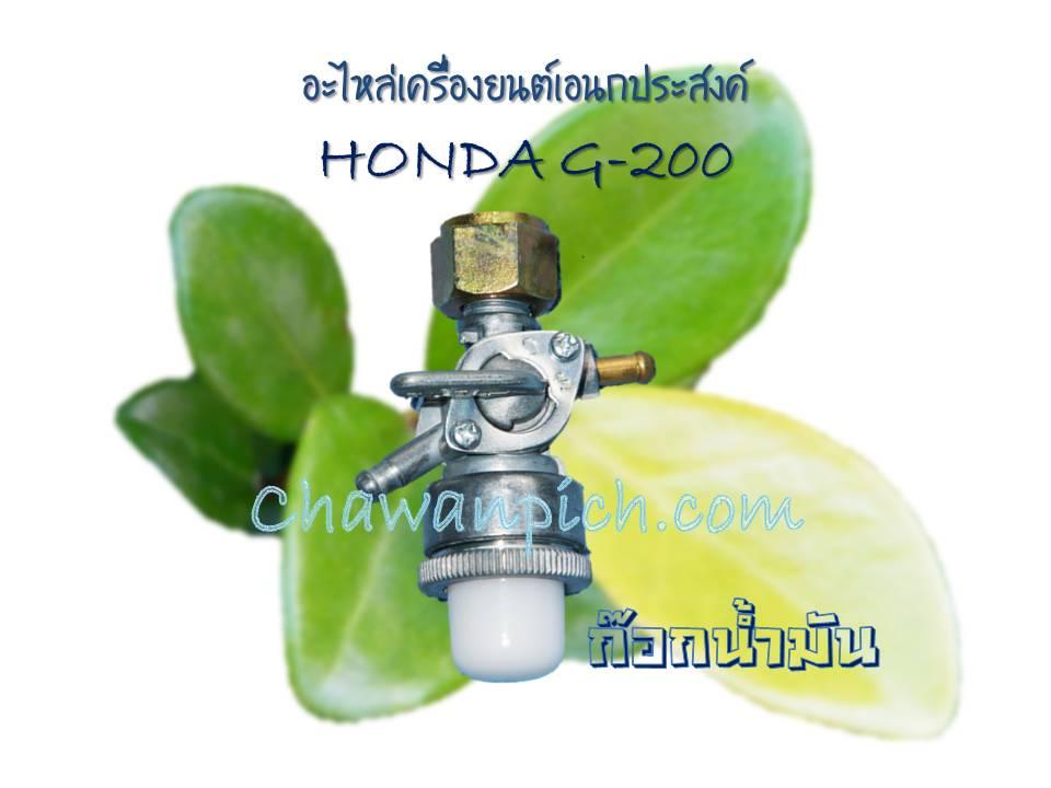ก๊อกน้ำมัน Honda G200