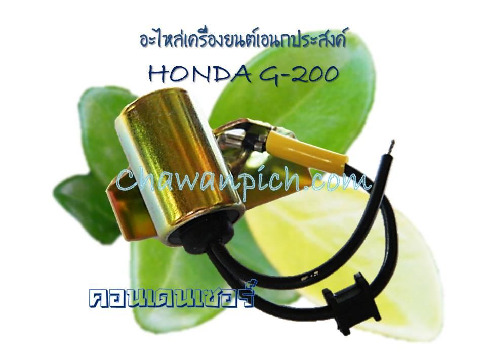คอนเดนเซอร์ Honda G200