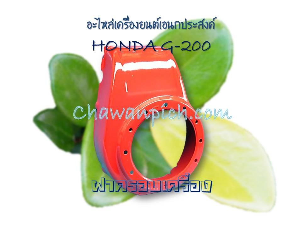 ฝาครอบเครื่อง Honda G200
