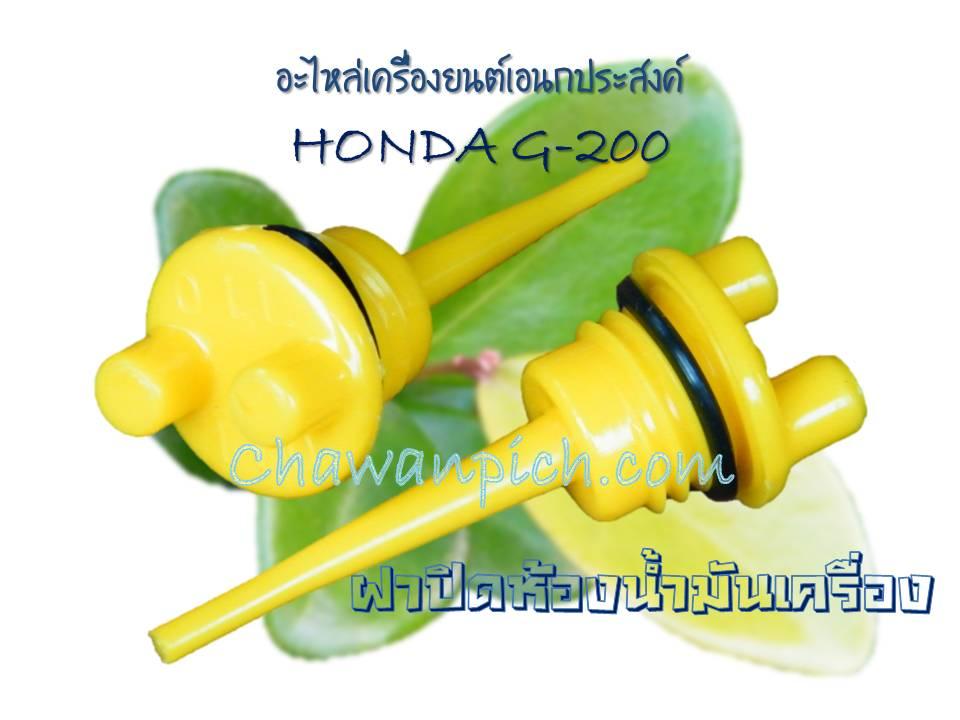 ฝาปิดห้องน้ำมันเครื่อง Honda G200
