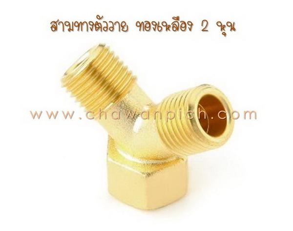 สามทางตัววาย ทองเหลือง 2 หุน