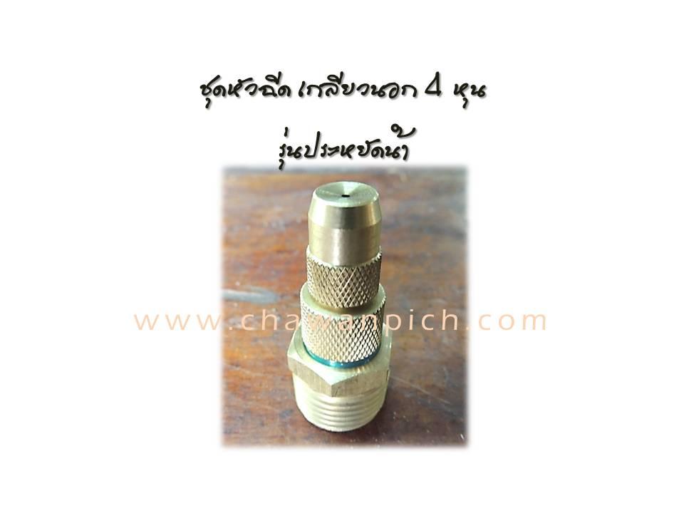 ชุดหัวฉีดน้ำยา เกลียว 4 หุน (รุ่นประหยัดน้ำ)