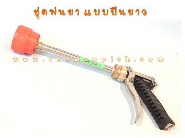 ชุดพ่นยา แบบปืนยาว 1 ฟุต (Clip)
