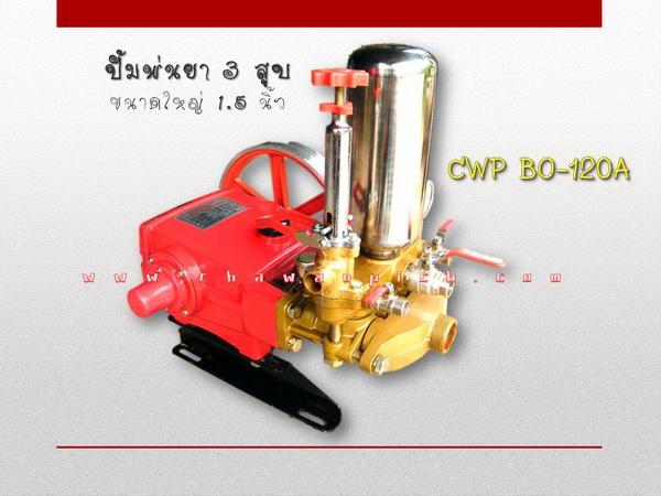 ปั๊มพ่นยาแบบสามสูบ CWP BO-120A