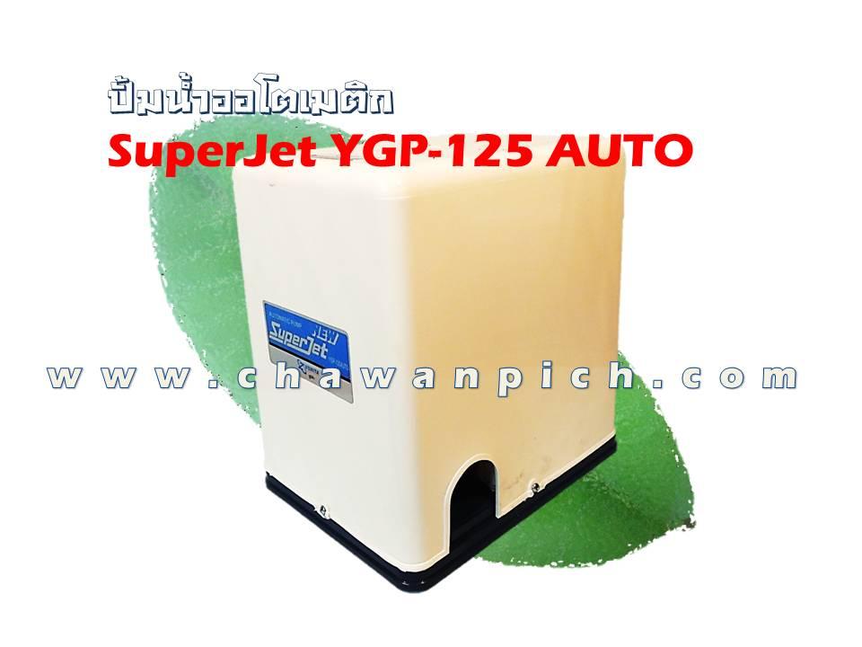 ปั้มน้ำออโต้ SuperJet YGP-125AUTO
