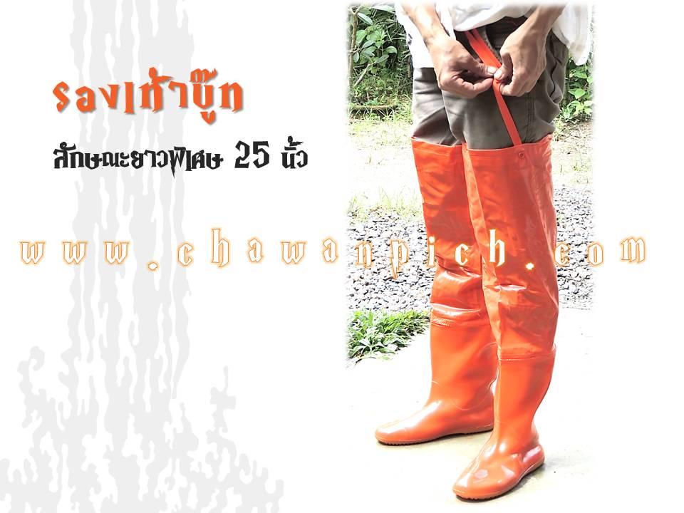 รองเท้าบูทกันน้ำ ยาว 25 นิ้ว เบอร์ 7