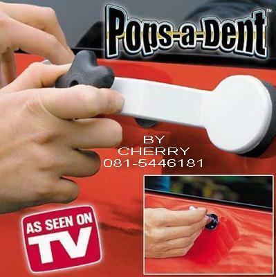 อุปกรณ์แก้ไขรอยบุบ ลักยิ้มสำหรับรถยนต์ Pops a dent
