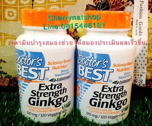 วิตามินบำรุงสมองช่วยจำป้องกันโรคหลงลืม Doctor\'s Best Extra Strength Ginkgo 120mg 120เม็ด สูตรVegan