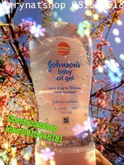 Johnson Baby Oil Gelจอห์นสันเบบี้ออยเจลเป็นของเยี่ยมแม่ลูกอ่อนที่ดีที่สุดปลอดภัยใช้ได้ทั้งแม่และลูก