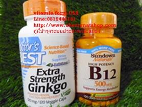 วิตามินบำรุงประสาทและสมองจำเป็นกับทุกเพศทุกวัยDoctor\'sBest Extra Strength Ginkgo120mg120เม็ดสูตรVeg
