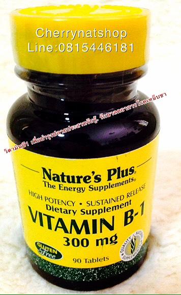 วิตามินแก้โรคเหน็บชา ชาปลายมือเท้า บำรุงระบบประสาทNature\'sPlus Vitamin B1 300mg 90เม็ดVegan Tablets