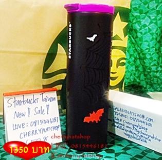 แก้วสตาร์บัคส์หายาก พร้อมส่งของแท้Starbucks Taiwan Halloween 2015❤ Stainless Tumbler Troy 16oz black