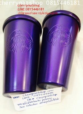!+ขายแก้วสตาร์บัคColdCup Stainless Steel Cold Cup-Purple 16 fl ozมาใหม่สวยมากๆ เป็นBest Sellerค่ะ