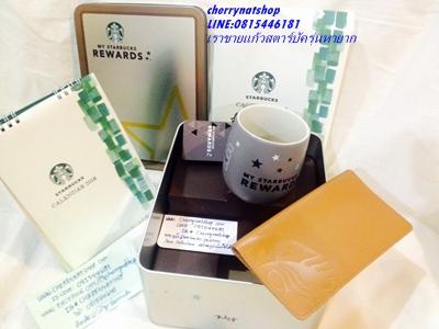เซตแก้วMug Starbucks น่าสะสมSet Gold Reward 2016มีMugเปลี่ยนสีได้,กระเป๋าหนังโลโก้สตาร์บัคกล่องเหล็ก