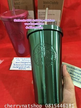 Starbucks Stainless Steel Cold Cup - Aqua 16oz แก้วสตาร์บัคส์เก็บเย็นสีฟ้าเขียวน้ำทะเลเท่สวย Hipster