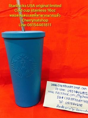 !!พร้อมส่งStarbucksUSA Limited Stainless Cold Cup Matte Blue 16ozสีฟ้าด้านรุ่นหลอดสแตนเลสที่หายากมาก