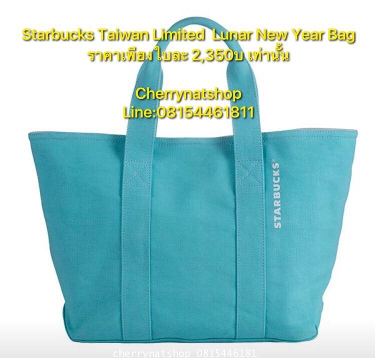 +ถุงกระเป๋าโชคดีStarbucksTaiwan2017 เป็นของก่อนใคร ลิมิเต็ดมีในไต้หวันเท่านั้นสีฟ้าพาเลทสวยหนาใบใหญ่