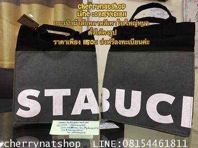++กระเป๋าStarbucks Limited ใบใหญ่ผ้าสักหลาดสีเทา ก้นกระเป๋ากว้างจุได้เยอะ ทนนานที่สำคัญหายากมากค่