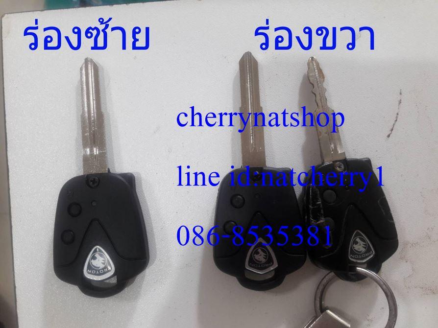 กรอบกุญแจรถproton แบบสองปุ่ม