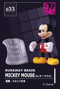 Mickey Mouse - Runaway Brain #033