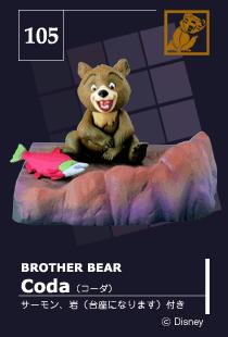 Brother Bear - Coda