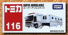 Super Ambulance