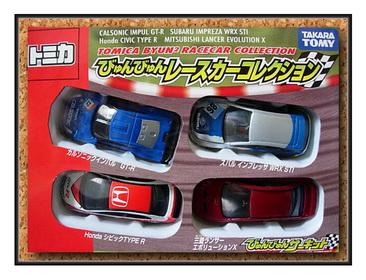 Tomica Byun 2 Racecar Collection Set