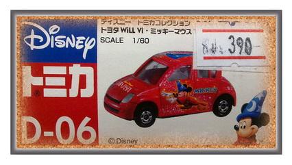 Tomy Disney D-06R Mickey Mouse Fantasia