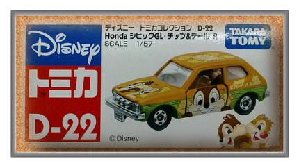 Tomy Disney D22 Chip  Dale