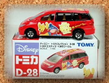 Tomy Disney D28 Winnie the Pooh