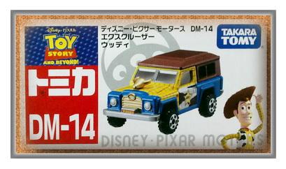 Tomy Disney Museum DM-14 Toy Story