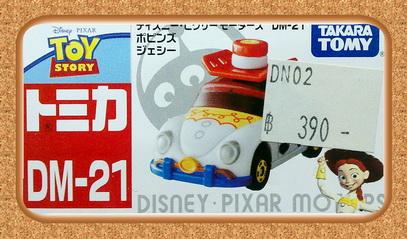 Tomy Disney Museum DM-21 Toy Story