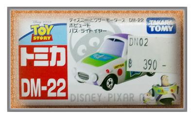 Tomy Disney Museum DM-22 Toy Story