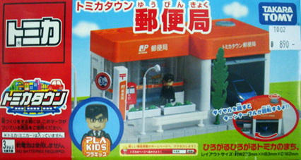 TOMY TOMICA TOWN SCENE- JP NETWORK
