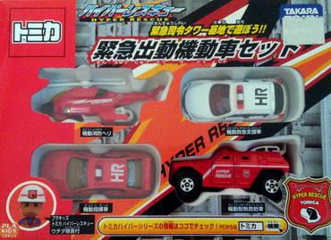Tomica Hyper Rescue Box Set