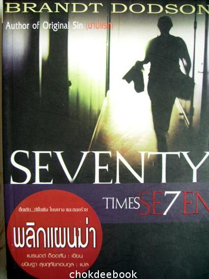 พลิกแผนฆ่า SEVENTY TIMES SEVEN
