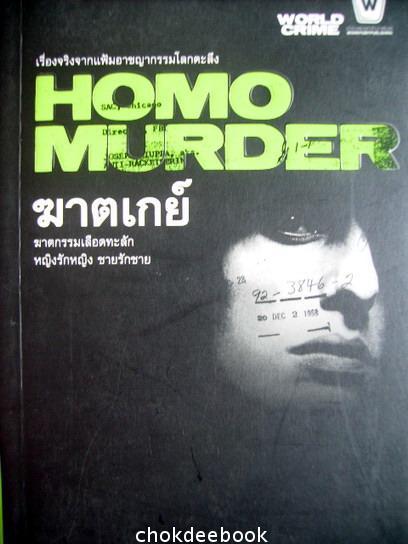 HOMO MURDER ฆาตเกย์
