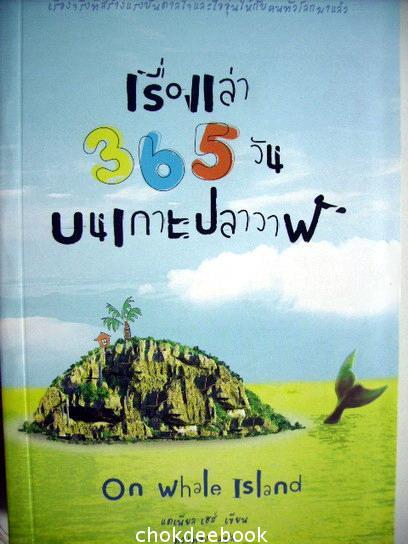 เรื่องเล่า 365 วัน บนเกาะปลาวาฬ*ON WHALE ISLAND