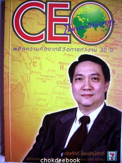 CEO โลกตะวันออก