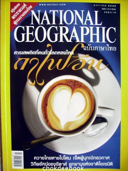 NATIONAL GEOGRAPHIC ฉบับภาษาไทย มกราคม 2548