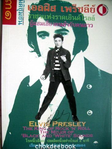 มิติชุมชน VOLUME3 ISSUE31 ONE DECEMBER 2007 *ELVIS PRESLEY