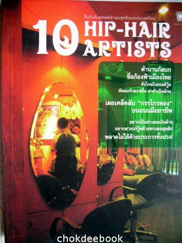 10 HIP-HAIR ARTISTS สิบอันดับสุดยอดช่างผมสุดฮิปแห่งประเทศไทย