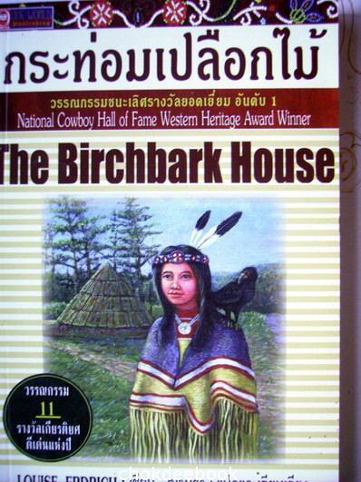 กระท่อมเปลือกไม้ THE BRICHBARH HOUSE วรรณกรรมชนะเลิศรางวัลยอดเยี่ยม