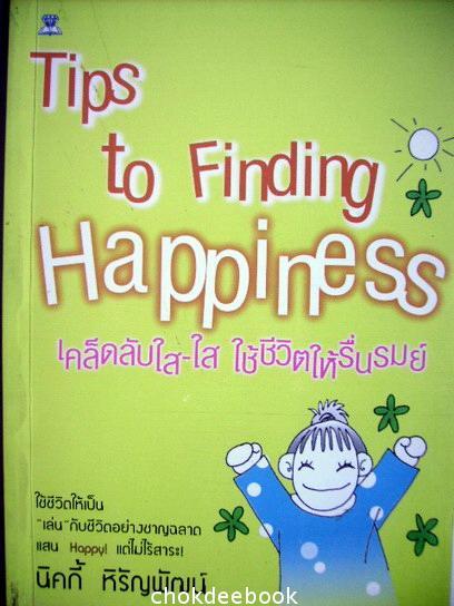 TIPS TO FINDING HAPPINESS เคล็ดลับใส ใส ใช้ชีวิตให้รื่นรมย์