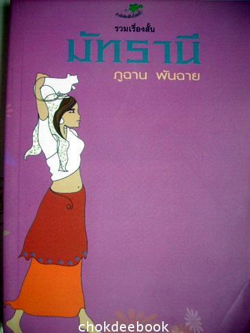 รวมเรื่องสั้น ของนักเขียนไทย มัทธานี