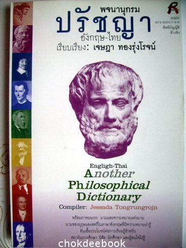 พจนานุกรม ปรัชญา อังกฤษ-ไทย ENGLISH-THAI ,ANOTHER PHILOSOPHICAL DICTIONNARY