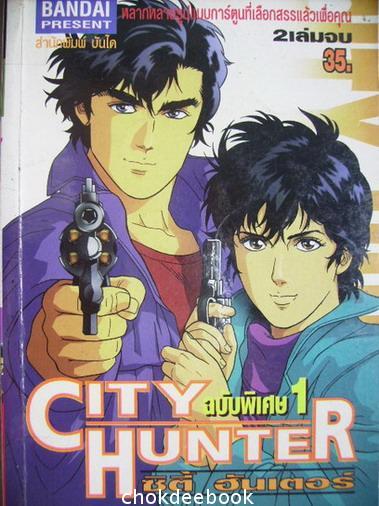 CITY HUNTER ซิตี้ ฮันเตอร์ ฉบับพิเศษ1-2*2เล่มจบ