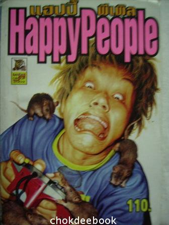 แฮปปี้ พีเพิล happy people