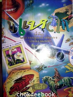 บินแหลก เล่ม 5   นี่คือขบวนสุดท้ายของบินแหลก