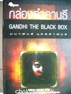 กล่องดำคานธี